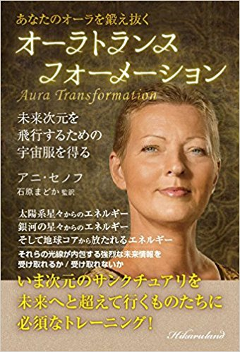 AuraTransformation and the Body Crystallization Process in Japanese