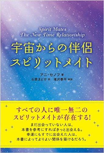 Spirit Mates - in Japanese
